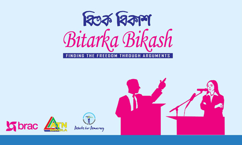 Bitarka Bikash debate competition